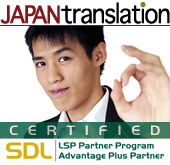 JAPANtranslation certified in the SDL LSP Partner Program
