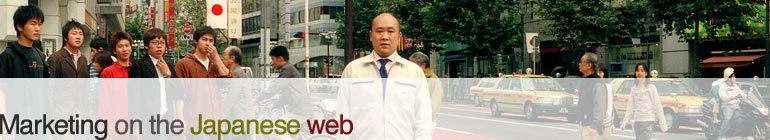 Marketing on the Japanese web header image 2