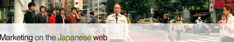 Marketing on the Japanese web header image 3