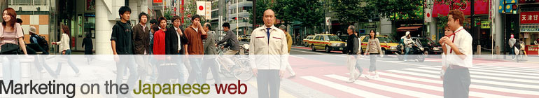 Marketing on the Japanese web header image 4
